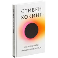 Книга «Краткие ответы на большие вопросы»
