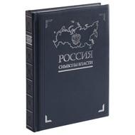 Книга «Россия. Символы власти»
