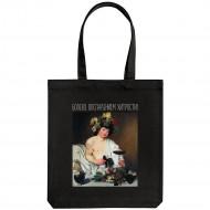 Холщовая сумка «Болею воспалением хитрости», черная